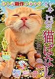 なごみの猫ばなし ~2015年あったか冬号~ (MDコミックス)