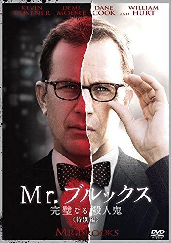Mr.ブルックス ~完璧なる殺人鬼~ (特別編) [DVD]の詳細を見る
