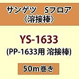 サンゲツ Sフロア 長尺シート用 溶接棒 ( PP-1633 用 溶接棒) 品番: YS-1633 【50m巻】