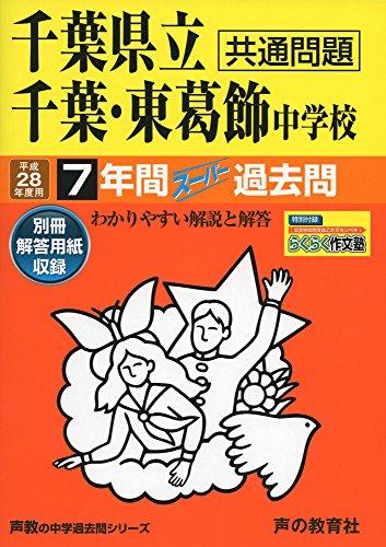 千葉県立千葉・東葛飾中学校 平成28年度用―中学過去問シリーズ (7年間スーパー過去問364)