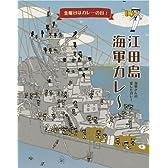 オフィスシン 江田島海軍カレー 200g