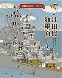 江田島海軍カレー 200g