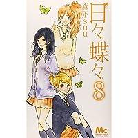 日々蝶々 8 (マーガレットコミックス)