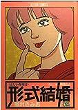形式結婚 12 (アクションコミックス)