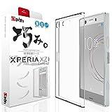 """【 Xperia XZ1 Compact ケース 】 エクスペリア SO-02K ケース カバー """"XZ1の美しさを魅せる""""[巧み。シリーズ -極薄 0.8mm-]目立たない 透明感 OVER's 4点セット( クリアケース*1 , 保護フィルム*1 , 気泡取り板*1 , クリーニングクロス*1) 365日保証付き"""