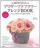プリザーブドフラワーアレンジBOOK―花一輪からおしゃれにはじめる! (はじめてのレッスン)