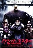 パペット・マスター 悪魔の人形伝説 [DVD]