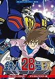 想い出のアニメライブラリー 第85集 超電動ロボ鉄人28号FX コレクターズ DVD...[DVD]