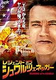 レジェンド・オブ・シュワルツェネッガー[DVD]