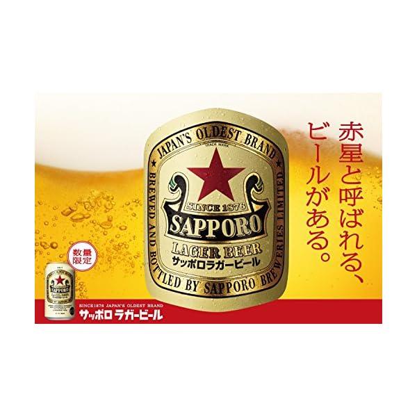 サッポロ ラガービールの紹介画像2