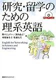 研究・留学のための理系英語 (KS語学専門書)