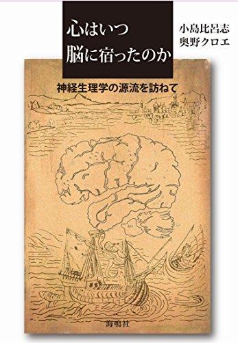 心はいつ脳に宿ったのか: 神経生理学の源流を訪ねての詳細を見る