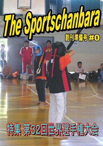 ザ・スポーツチャンバラ #0 創刊準備号