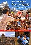 ジャグラー算数教師のネパール奮闘記―青年海外協力隊員になってよかった!