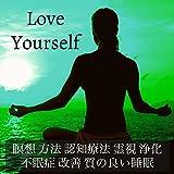 Love Yourself - 瞑想 方法 認知療法 霊視 浄化 不眠症 改善 質の良い睡眠
