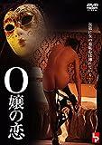 O嬢の恋 [DVD]