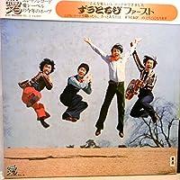 【検聴合格:↑針飛びしない画像の安心レコード】1974年・並盤・掛帯付き・ずうとるび 「ずうとるび / ファースト」【LP】