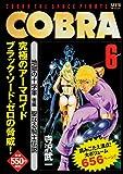 COBRA 6 地獄の十字軍 後編 聖なる騎士伝説 (MFコミックス)
