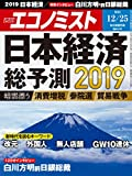 週刊エコノミスト 2018年12月25日号 [雑誌]