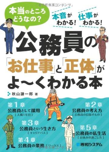 公務員の「お仕事」と「正体」がよ~くわかる本の詳細を見る