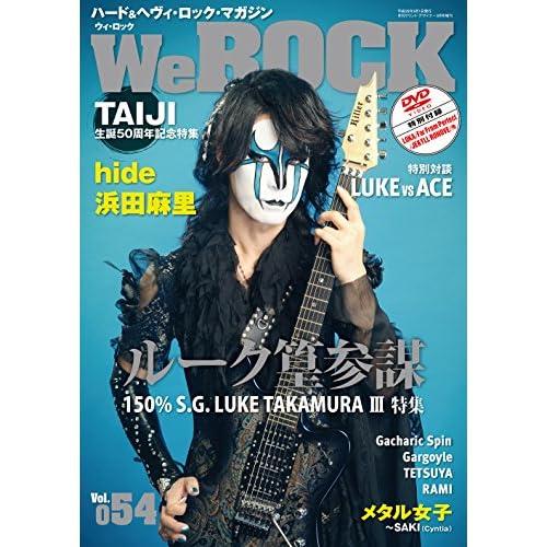 We Rock vol.54 2016年 09 月号 [雑誌]: サウンド・デザイナー 増刊