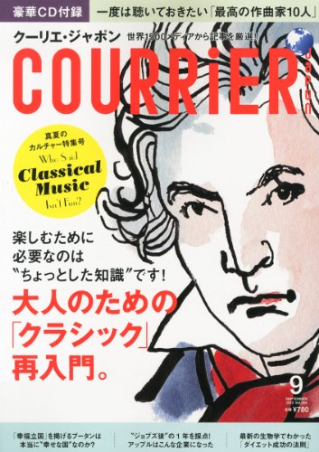 COURRiER Japon (クーリエ ジャポン) 2012年 09月号 [雑誌]の詳細を見る