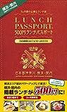 ランチパスポート横浜・関内版 Vol.1