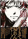 天顕祭 (New COMICS)