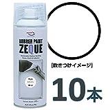 AZ(エーゼット) ラバーペイント ZEQUE 油性 RP-3 マットホワイト 400ml(RP030)×10本 SE297