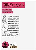 朝のコント (岩波文庫 赤 562-4)