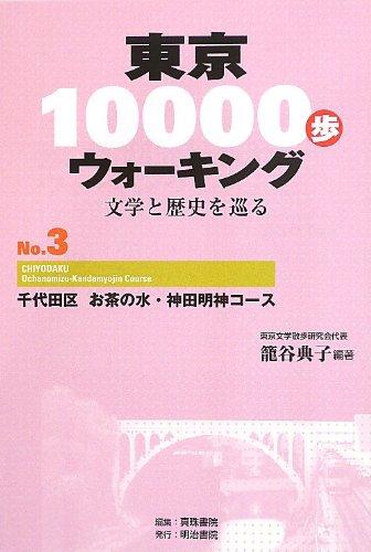 東京10000歩ウォーキングNo.3 千代田区 お茶の水・神田明神コース: 文学と歴史を巡る