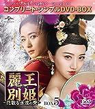 麗王別姫~花散る永遠の愛~ BOX5(コンプリート・シンプルDVD‐BOX5,000円シリーズ)(期間限定生産)