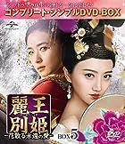 麗王別姫~花散る永遠の愛~ BOX5(期間限定生産)