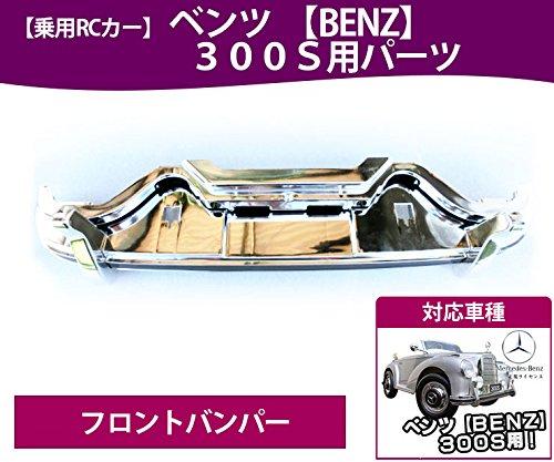 乗用ラジコン ベンツ 300S パーツ 【フロントバンパー】補修に 乗用玩具 電動乗用ラジコン用パーツ