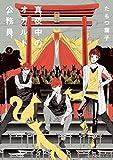 真夜中のオカルト公務員 第4巻 (あすかコミックスDX)