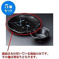 5個セット 天皿・呑水 黒潮7.0天皿 [21.5 x 3cm] 【料亭 旅館 和食器 飲食店 業務用 器 食器】