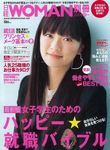 最新版 女子学生のためのハッピー就職バイブル 2008年 11月号 [雑誌] -