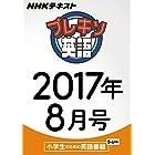 NHKテレビ プレキソ英語 2017年8月号 [雑誌] (NHKテキスト)