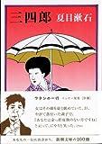 三四郎 (新潮文庫) 画像