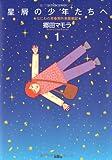 星屑の少年たちへ / 郷田 マモラ のシリーズ情報を見る