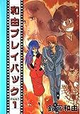 和由プレイバック Part / 鈴宮 和由 のシリーズ情報を見る
