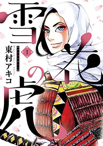 雪花の虎(1) (ビッグコミックス)の詳細を見る