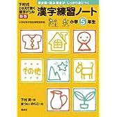 漢字練習ノート 小学5年生 (下村式 となえて書く 漢字ドリル 新版)