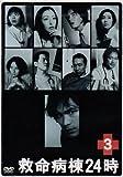 救命病棟24時 3 (第2シリーズ) [DVD]