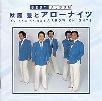 秋庭豊 と アローナイツ ベストアルバム