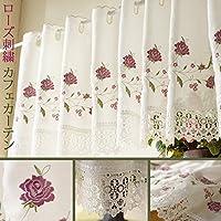 薔薇刺繍カフェカーテン 幅120×丈45cm レース