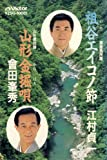 Various<br />祖谷エイコノ節/山形金堀唄