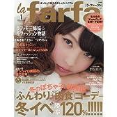 la farfa(ラ・ファーファ) 2016年 01 月号 [雑誌]