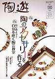 陶遊 2011年 04月号 [雑誌]