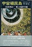 """宇宙植民島―1990年完成!""""第二の地球""""計画 (1977年) (プレジデントbooks)"""